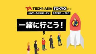 TiA Tokyo 2017